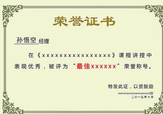 榮譽資(zi)質(zhi)三